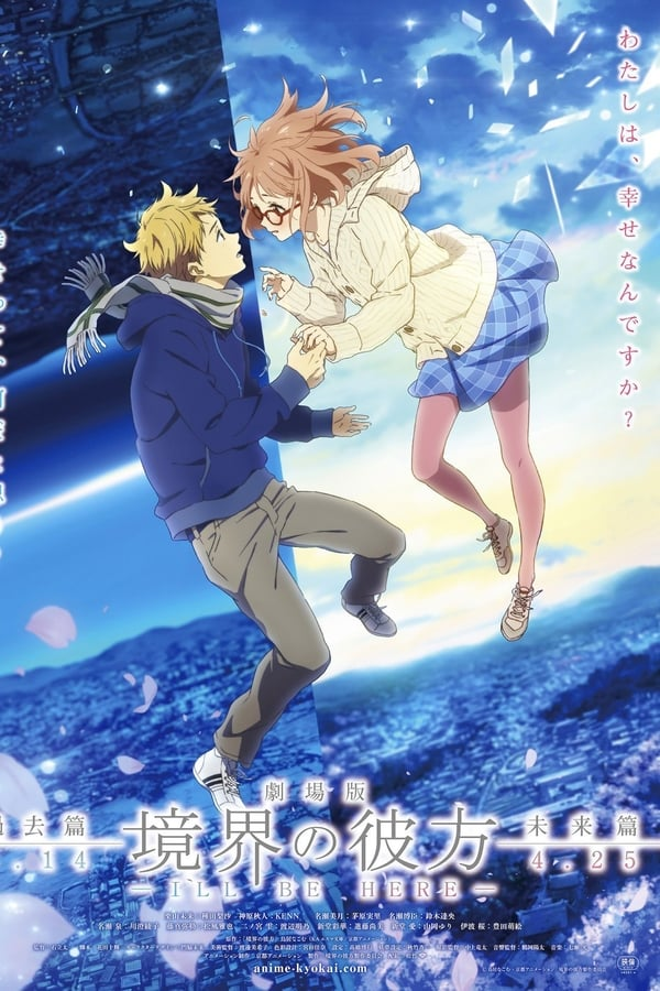 Beyond the Boundary: I'll Be Here – Past (2015)