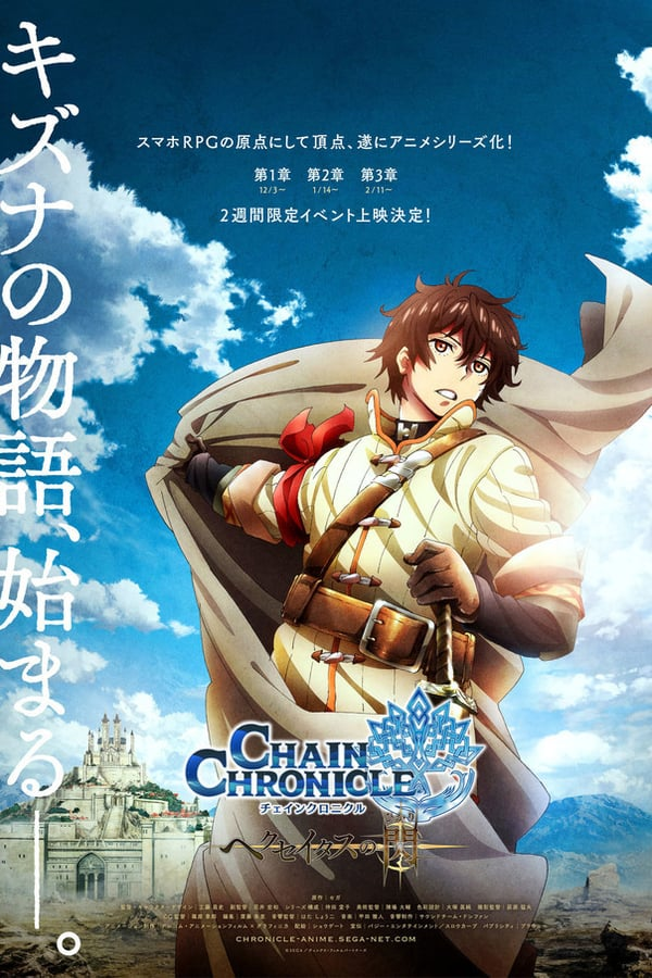 Chain Chronicle: The Light of Haecceitas Part 3 (2017)