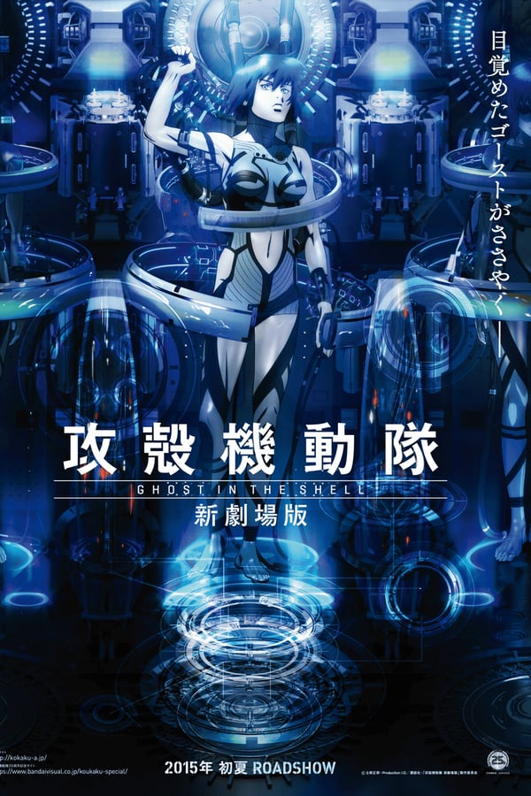 Ghost in the Shell : The New Movie (2015) Episode