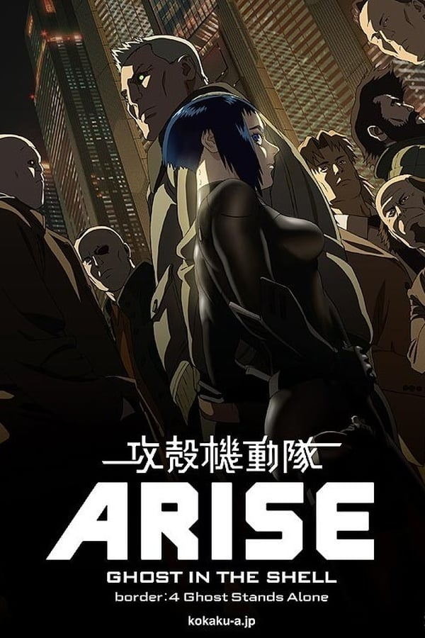 Ghost in the Shell: Arise – Border 4: Ghost Stands Alone (2014)