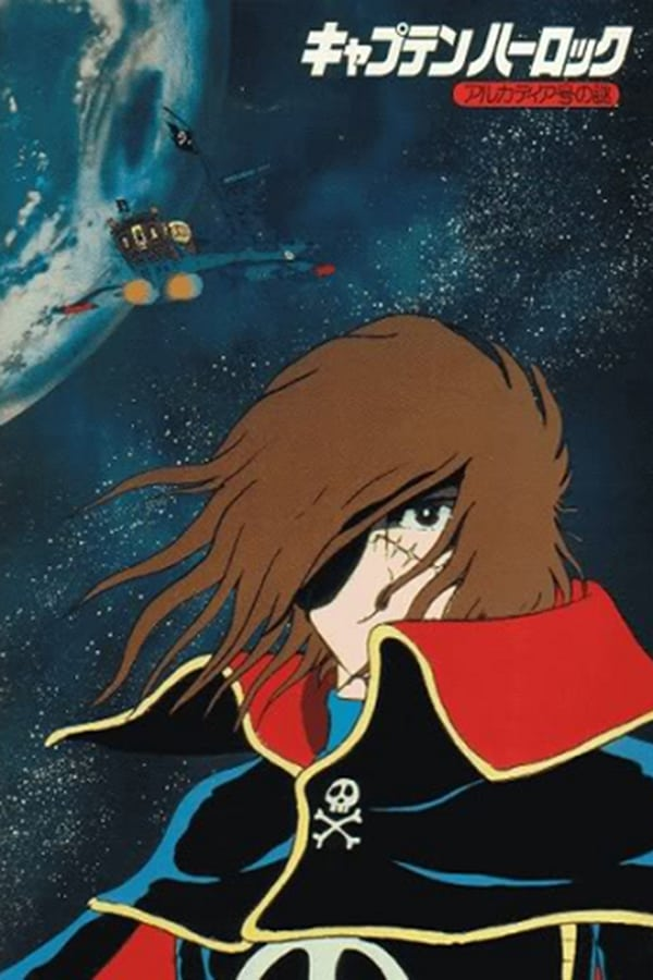 Space Pirate Captain Harlock: Riddle of the Arcadia Episode (1978)