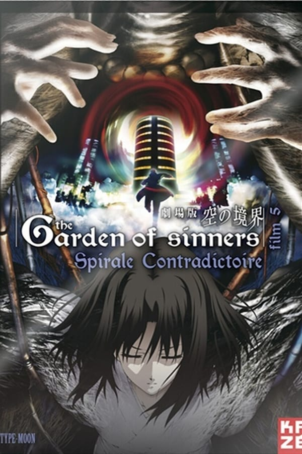 The Garden of sinners Chapter 5: Paradox Paradigm (2008)