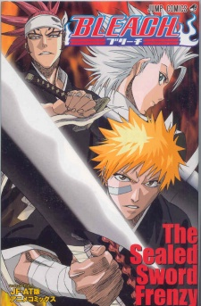 Bleach: The Sealed Sword Frenzy Special