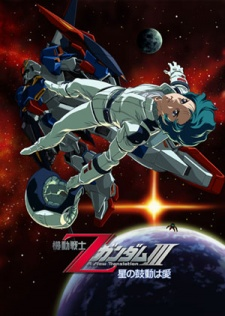 Mobile Suit Zeta Gundam: A New Translation III – Love Is the Pulse of the Stars (2006)
